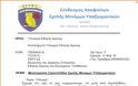 ΣΑΣΜΥ: Πρόταση μετονομασίας Στρατοπέδου «ΚΑΒΡΑΚΟΥ» που εδρεύει η ΣΜΥ στα Τρίκαλα (ΕΓΓΡΑΦΟ) - Φωτογραφία 2