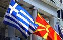 Εστάλη στα Σκόπια η ρηματική διακοίνωση