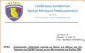 ΣΑΣΜΥ: Ανακοίνωση σχετικά με θέσεις ε.α Αξ/κων για την Μετονομασία Στρδου ΣΜΥ (ΕΓΓΡΑΦΟ) - Φωτογραφία 2