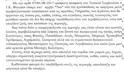 ΓΙΑΝΝΗΣ ΦΛΩΡΟΠΟΥΛΟΣ ΠΡΟΕΔΡΟΣ ΦΥΤΕΙΩΝ: Ζητήσαμε να απορριφθούν οι αιτήσεις και για τις 4 μονάδες από βιορευστά στη περιοχή Φυτειών Ξηρομέρου - Φωτογραφία 11