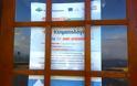Λειτουργία Γραφείου Ενημέρωσης του Ελληνικού κτηματολογίου στη ΒΟΝΙΤΣΑ | ΦΩΤΟ-ΒΙΝΤΕΟ - Φωτογραφία 6
