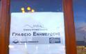 Λειτουργία Γραφείου Ενημέρωσης του Ελληνικού κτηματολογίου στη ΒΟΝΙΤΣΑ | ΦΩΤΟ-ΒΙΝΤΕΟ - Φωτογραφία 8