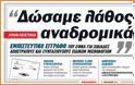 Εμπιστευτικό έγγραφο ΕΦΚΑ «ομολογεί» λάθη στα αναδρομικά αποστράτων-συνταξιούχων Ειδικών Μισθολογίων