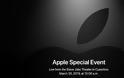 Η Apple ανακοίνωσε επίσημα την ημερομηνία της εαρινής παρουσίασης