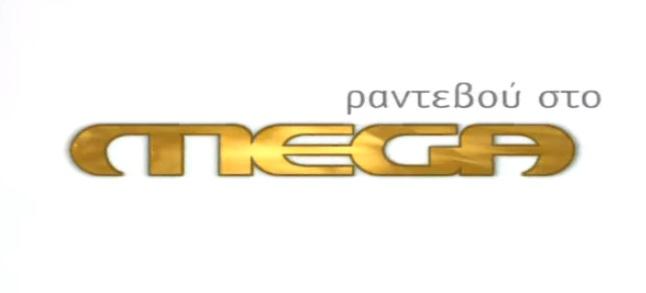 ''Πέφτουν στη μάχη'' για το MEGA - Δείτε τα ποσά που έχει δαπανήσει για πρόγραμμα η Τηλέτυπος - Φωτογραφία 1