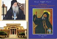 11791 - Βιβλιοπαρουσίαση: «Ο Αθωνίτης Πατριάρχης του Γένους και Μέγας Εθνοϊερομάρτυρας Άγιος Γρηγόριος Ε'» - Φωτογραφία 1