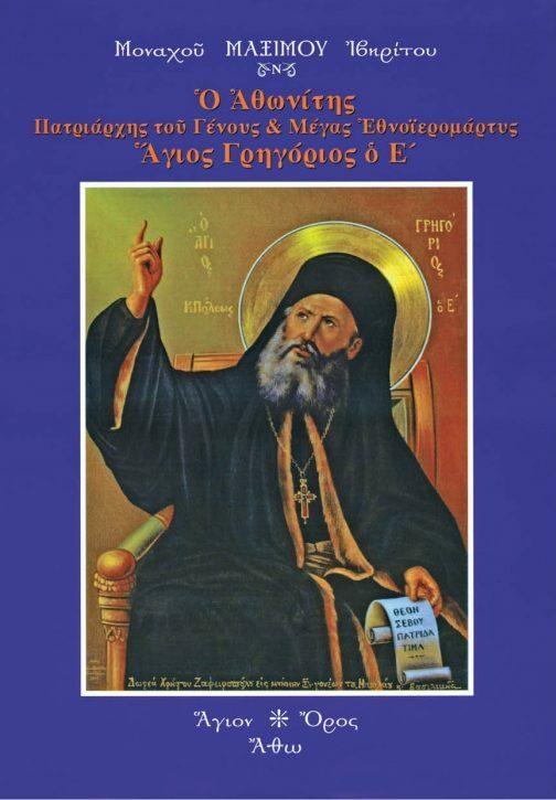 11791 - Βιβλιοπαρουσίαση: «Ο Αθωνίτης Πατριάρχης του Γένους και Μέγας Εθνοϊερομάρτυρας Άγιος Γρηγόριος Ε'» - Φωτογραφία 3