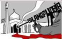Ποιος ευθύνεται για το μακελειό στο Τζαμί της Νέας Ζηλανδίας;