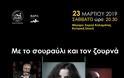 ΚΑΛΑΜΑΤΑ - Δύο σπουδαίες συναυλίες στις 23 και 24 Μαρτίου 2019