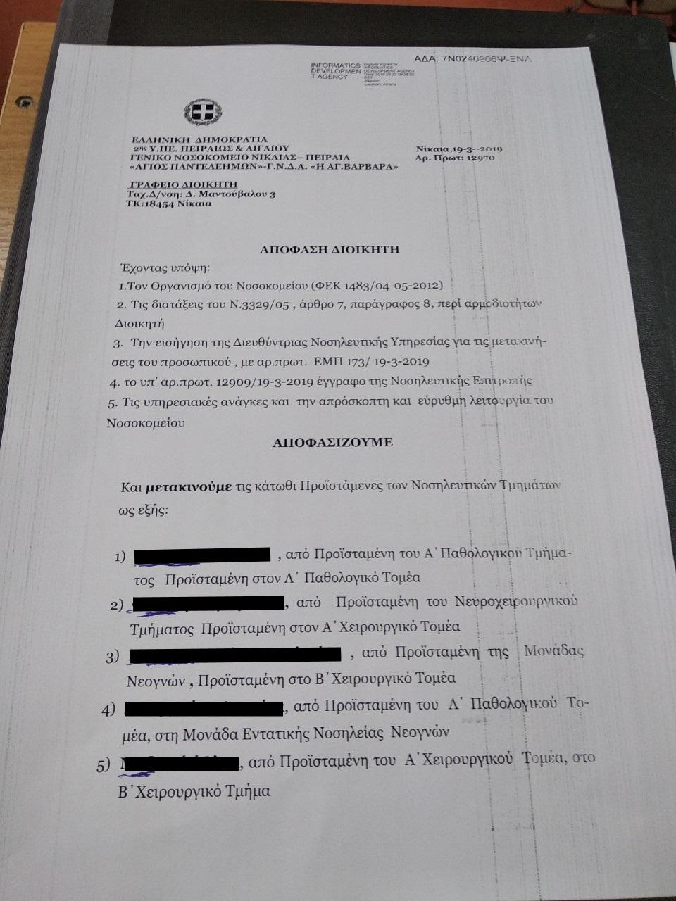 ΠΟΕΔΗΝ: Καρατόμηση 7 προϊσταμένων νοσηλευτών στη Νίκαια από τον «διπλοθεσίτη – Διοικητή» - Φωτογραφία 2