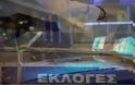 ΕΝΑ-ΔΕΚΑ-ΜΠΡΟΣΤΑ: Εκλογές βορειοανατολικής Αττικής, να τηρηθεί η νομιμότητα και η διαφάνεια