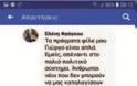 ΣΠΑΤΑ, ΑΡΤΕΜΙΣ:  Η Ελένη Φράγκου φεύγει από το Χωριό!