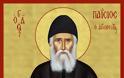 Πνευματικές συμβουλές Αγίου Γέροντος Παϊσίου