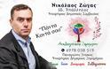Ο ΝΙΚΟΛΑΟΣ ΖΩΓΑΣ απο την Παλαιομάνινα, υποψήφιος με τον ΠΑΝΑΓΙΩΤΗ ΣΤΑΪΚΟ