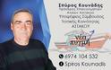 Ο ΣΠΥΡΟΣ ΚΟΥΝΑΔΗΣ υποψήφιος Τοπικός Σύμβουλος Κοινότητας ΑΣΤΑΚΟΥ με το συνδυασμό ΝΕΑ ΠΥΓΜΗ