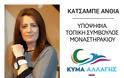 Η ΑΝΘΙΑ ΚΑΤΣΑΜΠΕ υποψήφια τοπική σύμβουλος ΜΟΝΑΣΤΗΡΑΚΙΟΥ με τον ΘΑΝΑΣΗ ΚΑΣΟΛΑ