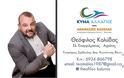 Ο ΘΕΟΦΙΛΟΣ ΚΑΛΥΒΑΣ υποψήφιος στο τοπικό της Δημοτικής Κοινότητας Βόνιτσας με τον Θανάση Κασόλα