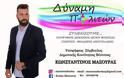 Ο ΚΩΣΤΑΣ ΜΑΣΟΥΡΑΣ υποψήφιος στο τοπικό της Δημοτικής Κοινότητας Βόνιτσας με τον Γιώργο Αποστολάκη