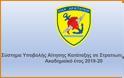 ΓΕΕΘΑ: Οδηγός συμπλήρωσης ηλεκτρονικής αίτησης για υποψήφιους Στρατιωτικών Σχολών (ΕΓΓΡΑΦΑ)