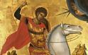 Άγιος Γεώργιος: Ο Άγιος που πιστεύουν ακόμη και οι Τούρκοι