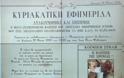Μικαέλα Φωτιάδη – Γιάννης Μπορμπόκης: Bαφτίζουν στη Ρόδο το γιο τους! - Φωτογραφία 2