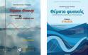 Δωρεάν θέματα φυσικής - παρανοήσεις και Κύματα