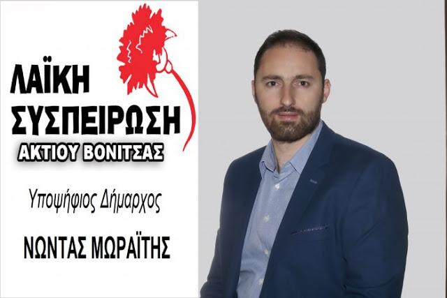 Κατατέθηκε στο Πρωτοδικείο Λευκάδας το ψηφοδέλτιο της «Λαϊκής Συσπείρωσης» ΑΚΤΙΟΥ ΒΟΝΙΤΣΑΣ - Φωτογραφία 1