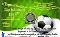 1ο Τουρνουά Ποδοσφαίρου Φιλίας και Αλληλεγγύης Τετάρτη 15 Μαΐου 2019 και ώρα 17:00, στο Κτήμα Κλέτσα στη Γραβιά Φωκίδας