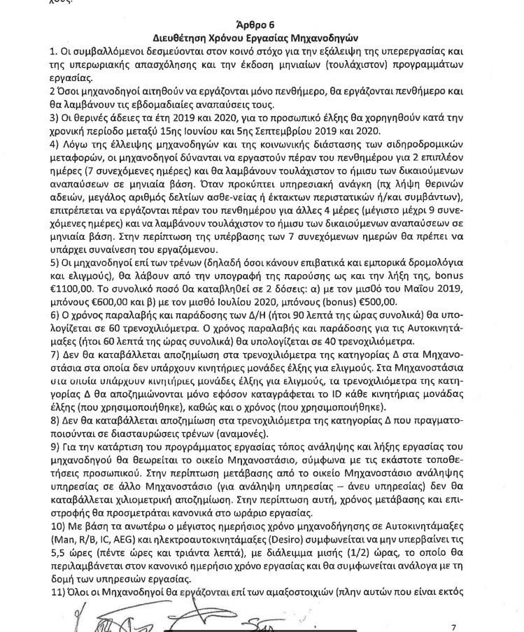 Έκθετος ο ΣΥΡΙΖΑ για την 7ήμερη εργασία: Υπουργοί του έχουν υπογράψει ακόμα και… εννιαήμερη! - Φωτογραφία 2