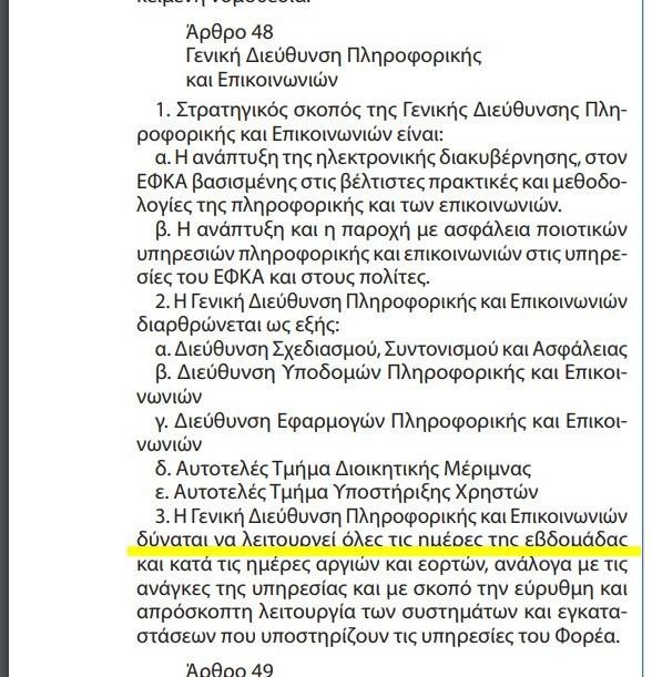 Έκθετος ο ΣΥΡΙΖΑ για την 7ήμερη εργασία: Υπουργοί του έχουν υπογράψει ακόμα και… εννιαήμερη! - Φωτογραφία 3