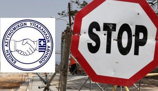 Ένωση Αθηνών: Έλλειψη υλικών...... Τροχοπέδη για την αποτελεσματικότητα - Φωτογραφία 1