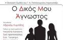 Θεατρική Oμάδα Γ.Ν. Παπαγεωργίου: O δικός μου Άγνωστος