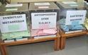 ΔΕΚΑ: Αγώνας για τη δημοκρατία και το συνάδελφο στη Δυτική Αττική