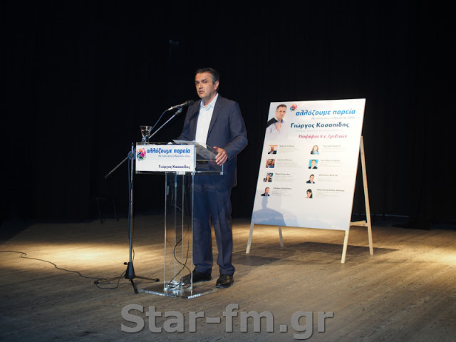 O  υποψήφιος Περιφερειάρχης Δυτικής Μακεδονίας Γιώργο Κασαπίδης  στα Γρεβενά (εικόνες + video) - Φωτογραφία 17