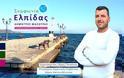 Ο ΕΡΩΤΟΚΡΙΤΟΣ ΝΙΚΑΚΗΣ υποψήφιος με το συνδυασμό του Δημήτρη Μασούρα