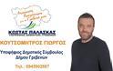 Ο Γιώργος Κουτσομήτρος υποψήφιος Δημοτικός Σύμβουλος  με τον συνδυασμό
