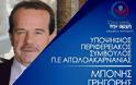 Ο Ξηρομερίτης ΓΡΗΓΟΡΗΣ ΜΠΟΝΗΣ (απο τον Αστακό) υποψήφιος περιφερειακός σύμβουλος με το Νεκτάριο Φαρμάκη
