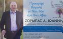 ΓΙΑΝΝΗΣ ΖΟΡΜΠΑΣ: Ένας υποψήφιος δημοτικός Σύμβουλος με τεράστια εμπειρία στο ψηφοδέλτιο του Παναγιώτη Στάϊκου