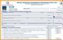 Αλλαγές στο Ε1 με νέα απόφαση ΑΑΔΕ. Τι αλλάζει για τροποποιητικές δηλώσεις (ΦΕΚ)
