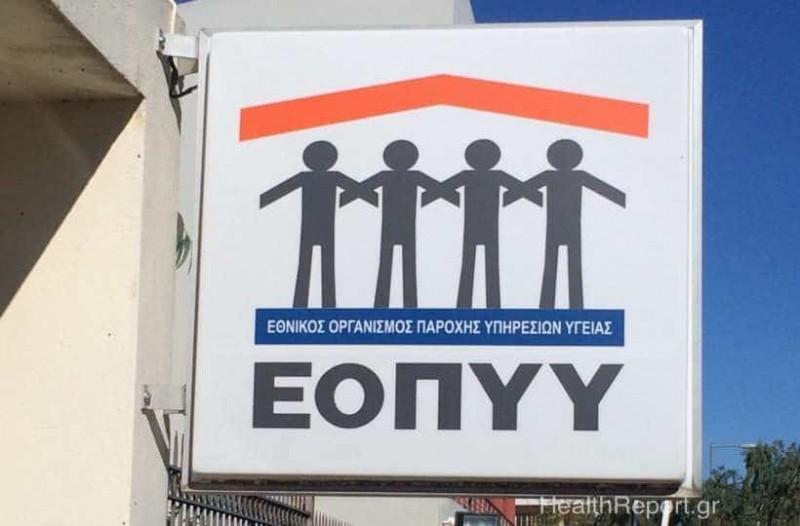 Απο 1η Ιουλίου ταλαιπωρία των ασφαλισμένων του ΕΟΠΥΥ για εξετάσεις - Φωτογραφία 1