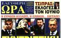 Εκλογές 2019: Τα πρωτοσέλιδα των εφημερίδων για τα αποτελέσματα! - Φωτογραφία 4