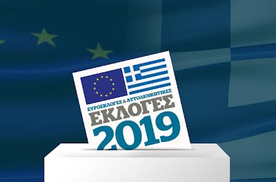 Δείτε ποιοί προηγούνται στις Περιφερειακές εκλογές 2019  στην ΠΕ Γρεβενών - (ονόματα) - Φωτογραφία 1
