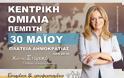 Παρακολουθήστε ζωντανά την κεντρική ομιλία της Χριστίνα Σταρακά σήμερα το βράδυ στις 20.30