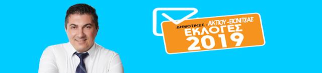 Ποιοι εκλέγονται στο Δήμο ΑΚΤΙΟΥ-ΒΟΝΙΤΣΑΣ- Αναλυτικά οι σταυροί όλων των υποψηφίων- Ποιά ονόματα μένουν εκτός! - Φωτογραφία 7