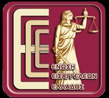 Απόσυρση των νομοσχεδίων για τους Κώδικες της Δικαιοσύνης ζητά η Ένωση Εισαγγελέων Ελλάδος - Φωτογραφία 1