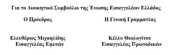 Απόσυρση των νομοσχεδίων για τους Κώδικες της Δικαιοσύνης ζητά η Ένωση Εισαγγελέων Ελλάδος - Φωτογραφία 2