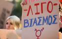 «The Independent»: Ιστορική νίκη για τις γυναίκες ο ορισμός του βιασμού με βάση την απουσία συναίνεσης - Φωτογραφία 2