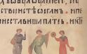 Βυζαντινές εκφράσεις που χρησιμοποιούμε καθημερινά - Φωτογραφία 9