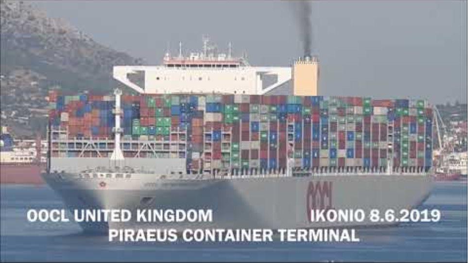 OOCL United Kingdom: Η αναχώρηση του «γίγαντα των θαλασσών» από τον Πειραιά - Φωτογραφία 2