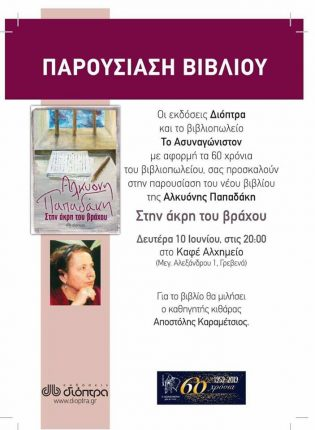 60 χρόνια Βιβλιοπωλείο το Ασυναγώνιστον : Η  Αλκυόνη  Παπαδάκη στα Γρεβενά (εικόνες + video) - Φωτογραφία 2